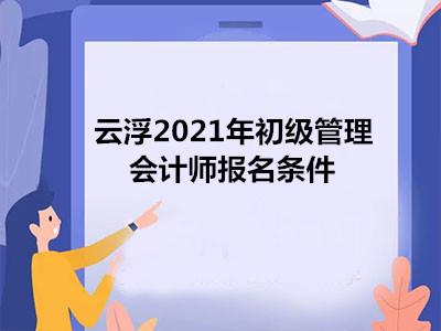 云浮2021年初级管理会计师报名条件