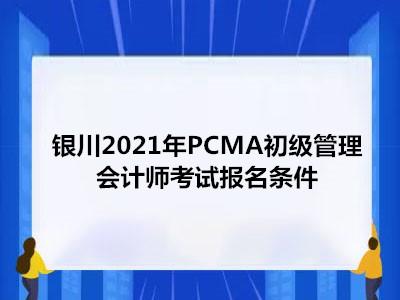 银川2021年PCMA初级管理会计师考试报名条件