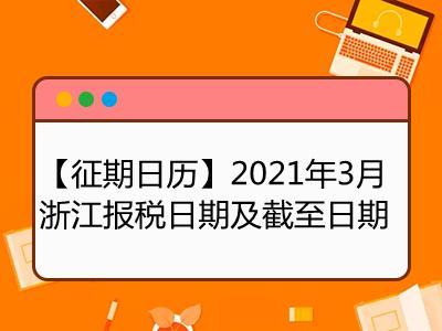 【征期日历】2021年3月浙江报税日期及截至日期