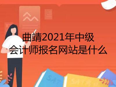 曲靖2021年中级会计师报名网站是什么