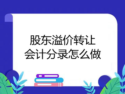 衢州2021年会计中级职称考试报名入口在哪里