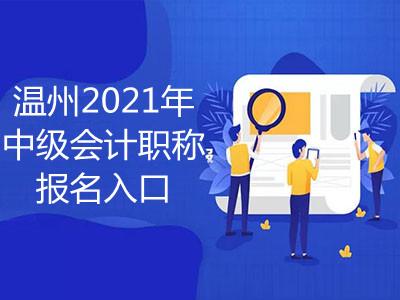 温州2021年中级会计职称报名入口已开通