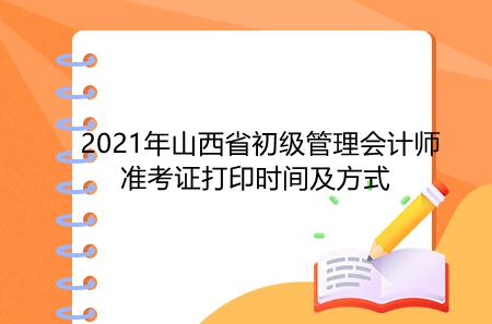 2021年山西省初级管理会计师准考证打印时间及方式