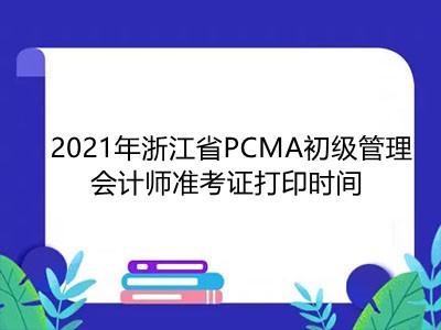 2021年浙江省PCMA初级管理会计师准考证打印时间