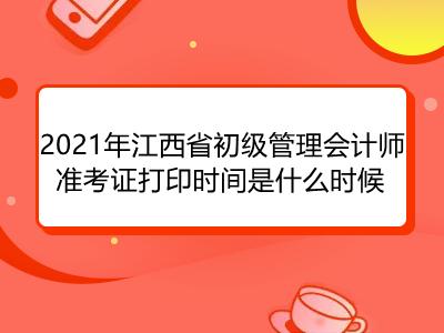 2021年江西省初级管理会计师准考证打印时间是什么时候
