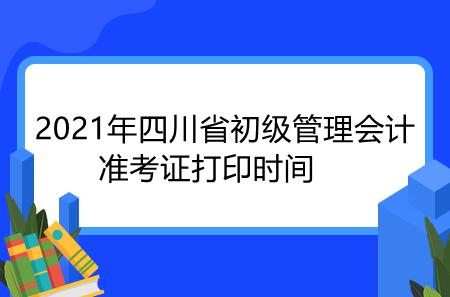 2021年四川省初级管理会计准考证打印时间