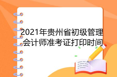 2021年贵州省初级管理会计师准考证打印时间
