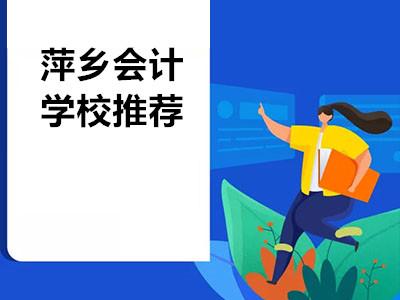 萍乡会计学校推荐