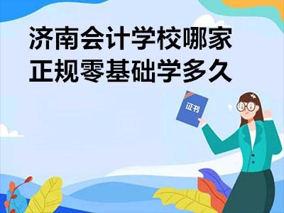 济南会计学校哪家正规零基础学多久