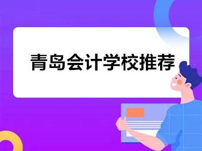 青岛会计学校推荐