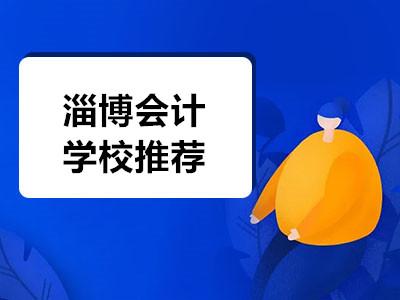 淄博会计学校推荐