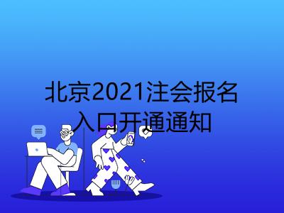 北京2021注会报名入口开通通知