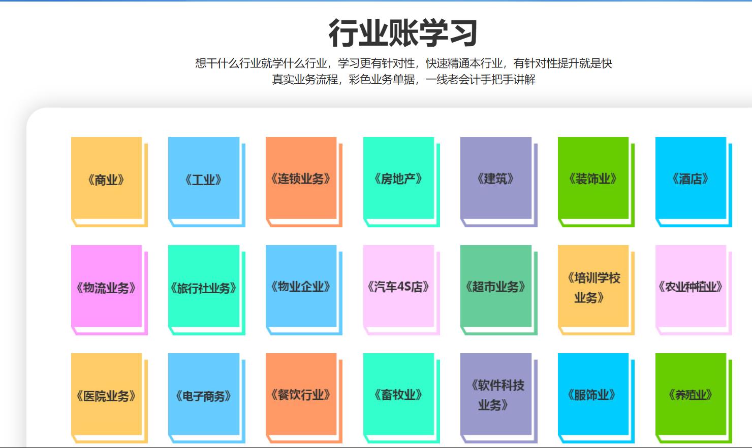 枣庄会计学校推荐