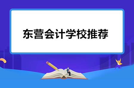 东营会计学校推荐