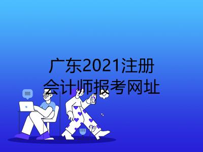 广东2021注册会计师报考网址是什么