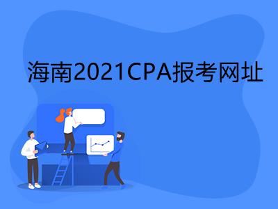 海南2021CPA报考网址是什么
