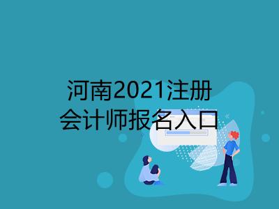 河南2021注册会计师报名入口是什么