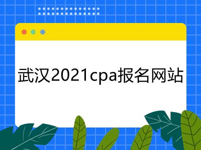 武汉2021cpa报名网站是什么