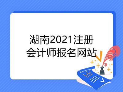 湖南2021注册会计师报名网站是什么