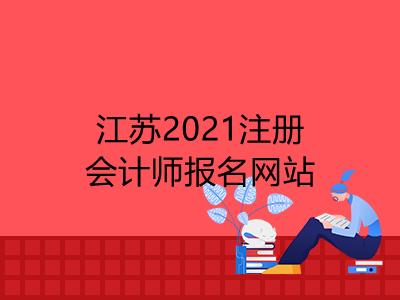 江苏2021注册会计师报名网站是什么