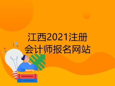 江西2021注册会计师报名网站是什么