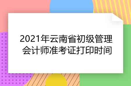 2021年云南省初级管理会计师准考证打印时间