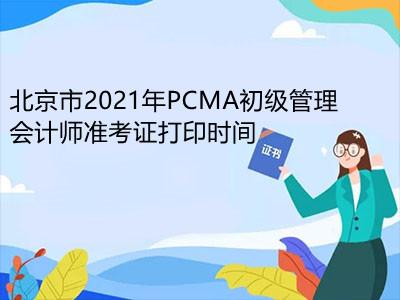 北京市2021年PCMA初级管理会计师准考证打印时间