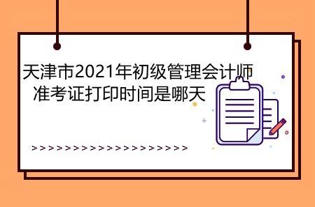 天津市2021年初级管理会计师准考证打印时间是哪天