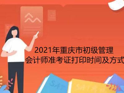 2021年重庆市初级管理会计师准考证打印时间及方式