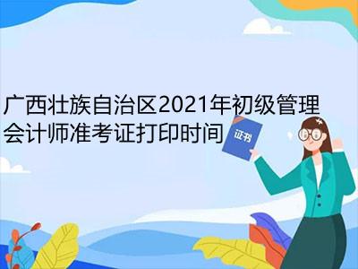 广西壮族自治区2021年初级管理会计师准考证打印时间