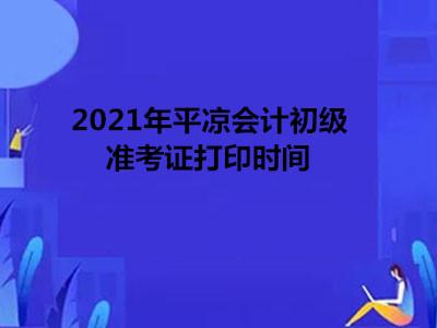 2021年平凉会计初级准考证打印时间