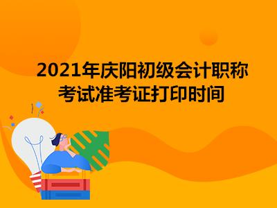 2021年庆阳初级会计职称考试准考证打印时间