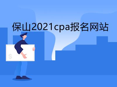保山2021cpa报名网站是什么