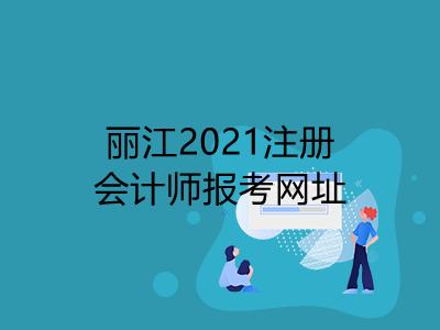 丽江2021注册会计师报考网址是什么
