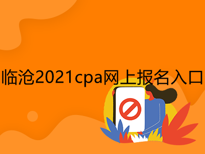 临沧2021cpa网上报名入口是什么