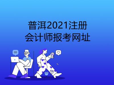 普洱2021注册会计师报考网址是什么