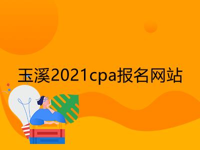 玉溪2021cpa报名网站是什么