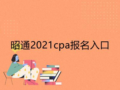 昭通2021cpa报名入口是什么