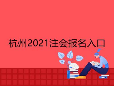 杭州2021注会报名入口是什么