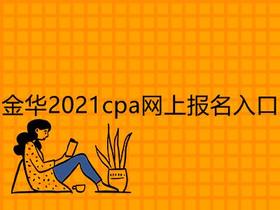 金华2021cpa网上报名入口是什么