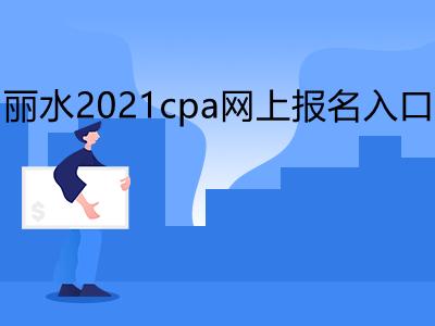 丽水2021cpa网上报名入口是什么