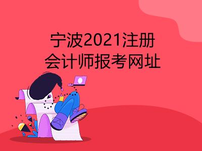 宁波2021注册会计师报考网址是什么