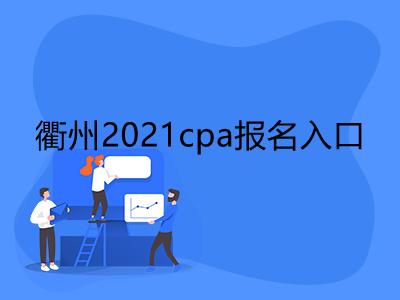 衢州2021cpa报名入口是什么