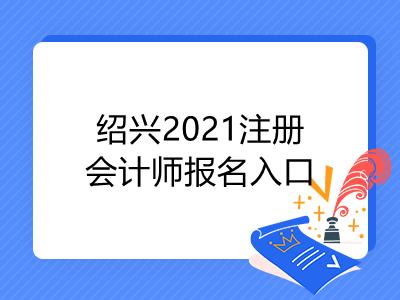绍兴2021注册会计师报名入口是什么