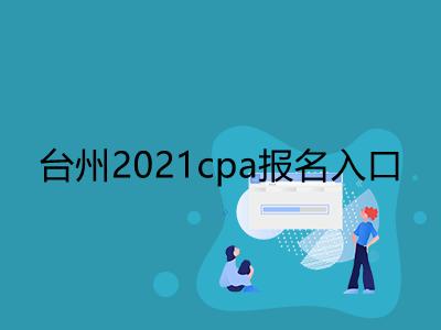 台州2021cpa报名入口是什么