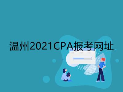 温州2021CPA报考网址是什么