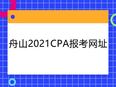 舟山2021CPA报考网址是什么