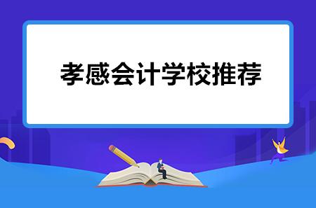 孝感会计学校推荐