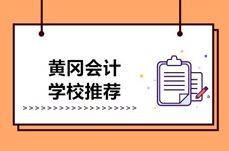 黄冈会计学校推荐