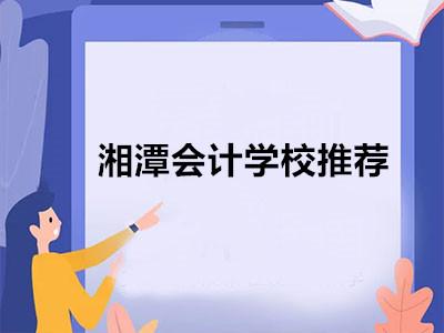 湘潭会计学校推荐